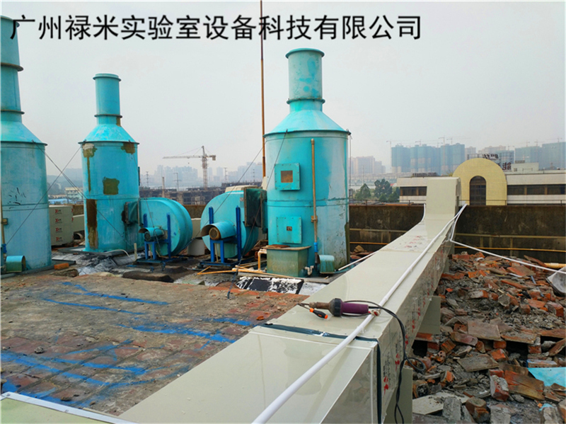 化学实验室废气处理系统基本组成部分