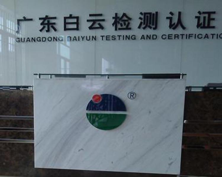 广东白云检测有限公司