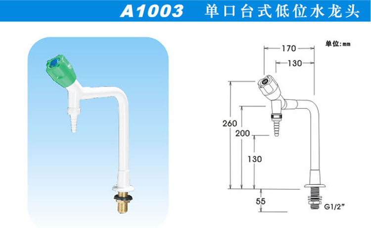 A1003单口台式低位水龙头