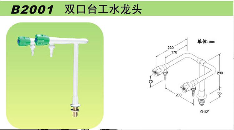 B2001双口台式水龙头