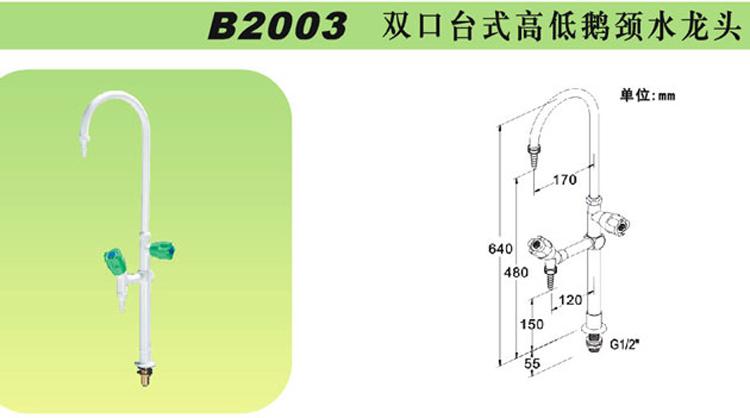 B2003双口台式高低鹅颈水龙头