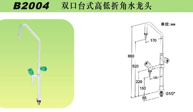 B2004双口台式高低折角水龙头