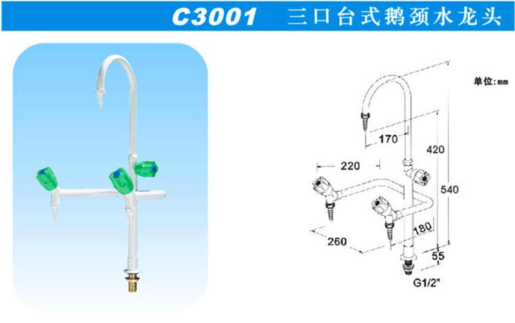 C3001三口台式鹅颈水龙头