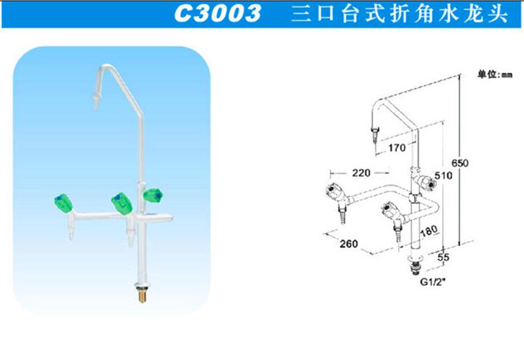 C3003三口台式折角水龙头