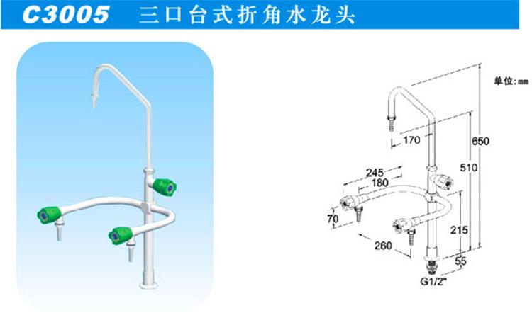 C3005三口台式折角水龙头