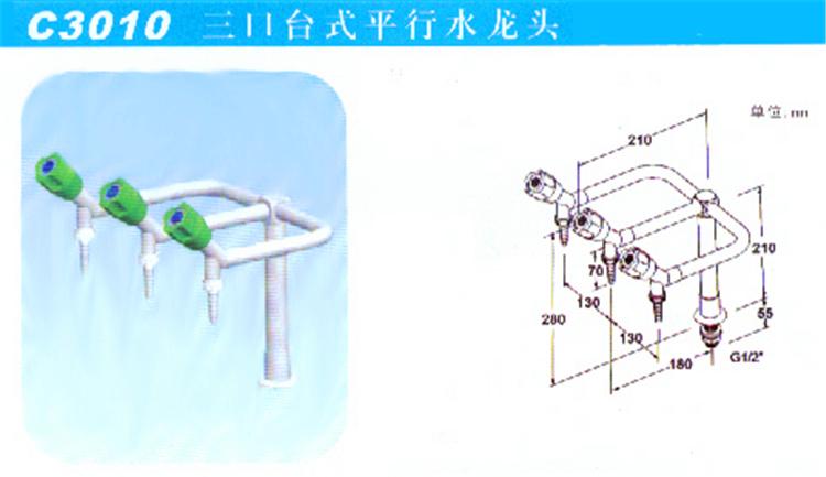 C3010三口台式平行水龙头