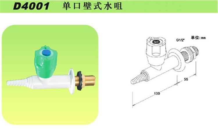 D4001单口壁式水咀