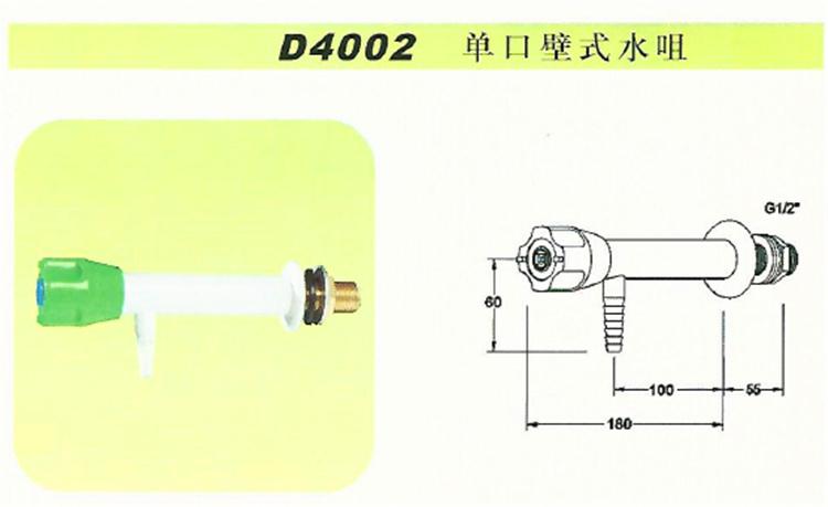 D4002单口壁式水咀
