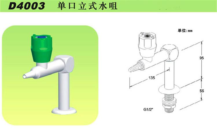 D4003单口立式水咀