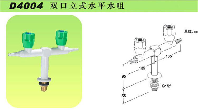 D4004双口立式水咀