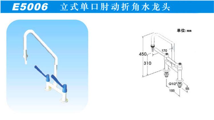 E5006立式单口肘动冷热折角水龙头