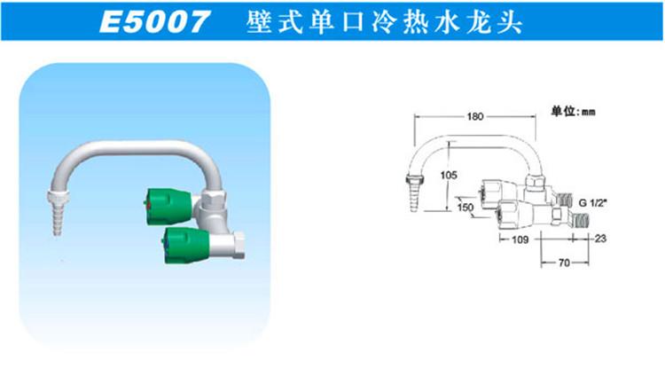 E5007壁式单口冷热水龙头