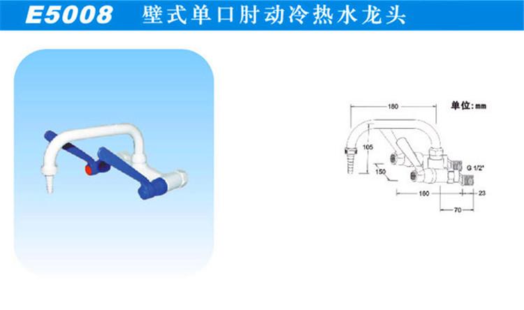 E5008壁式单口肘动冷热冷热水龙头