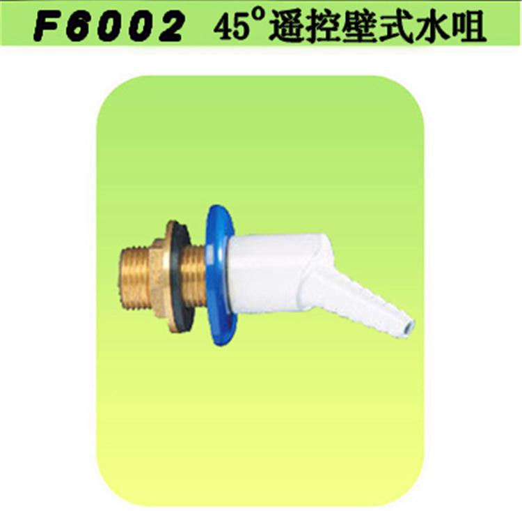 F6002 45度遥控壁式水咀