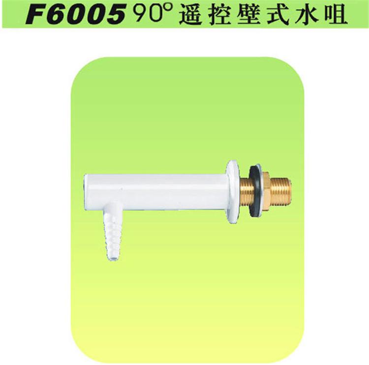 F6005 90度遥控壁式水咀