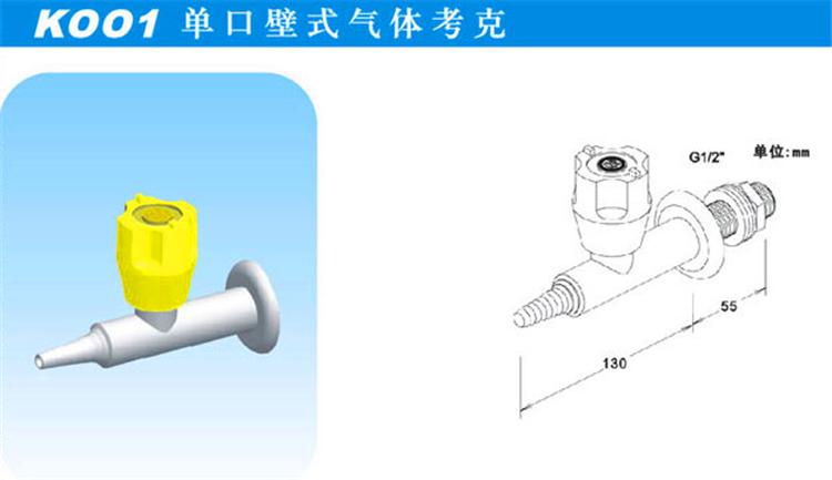 K001单口壁式气体考克