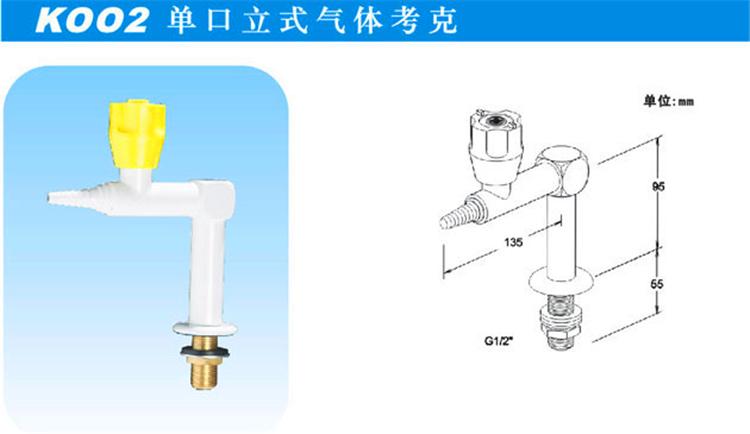 K002单口立式气体考克