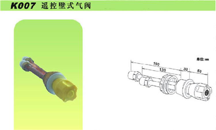 K007遥控壁式气阀