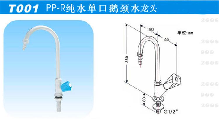 T001PP-R纯水单口鹅颈水龙头