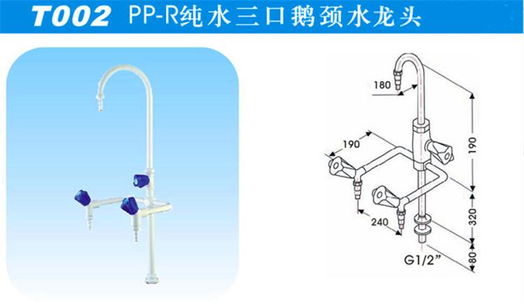 T002PP-R三口鹅颈水龙头