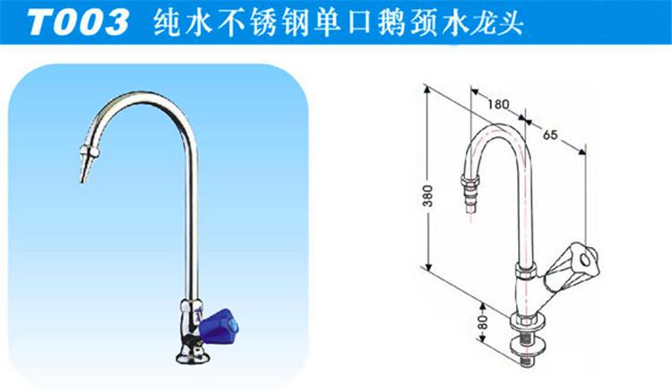 T003纯水不锈钢单口鹅颈水龙头