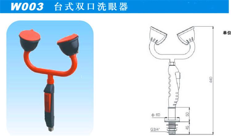 W003台式双口洗眼器