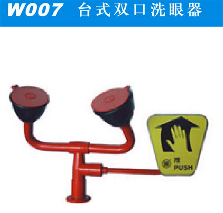 W007台式双口洗眼器