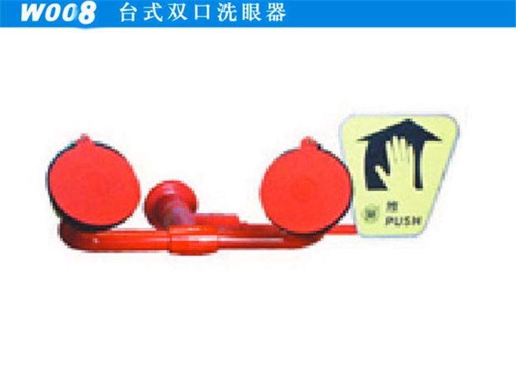 W008壁式双口洗眼器