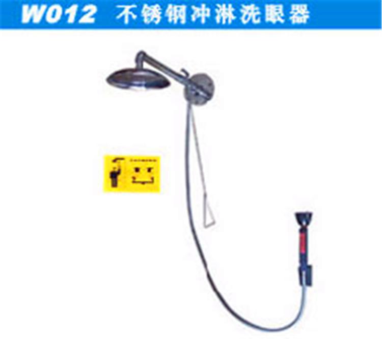 W012不锈钢冲淋洗眼器