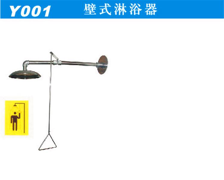 Y001壁式淋浴器