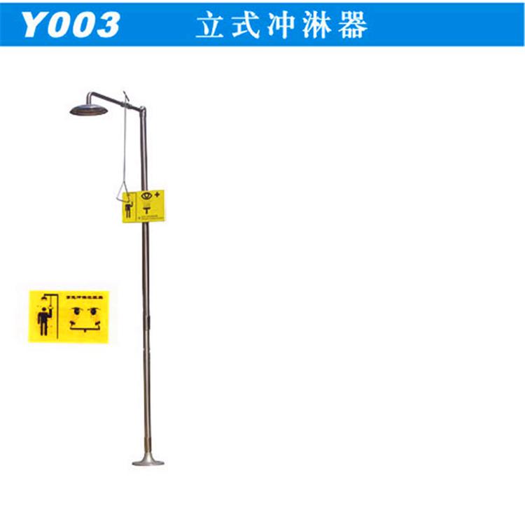 Y003立式冲淋器