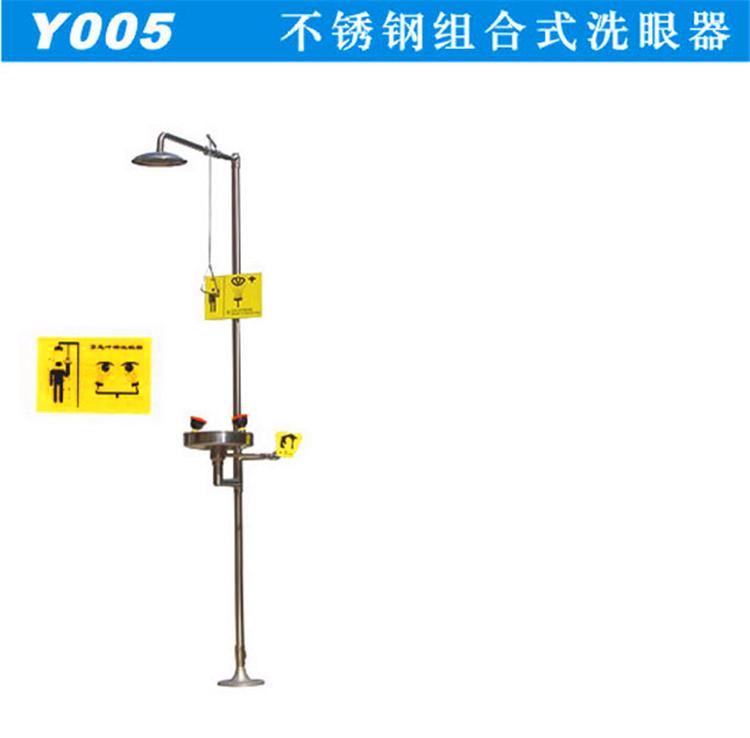 Y005不锈组合式洗眼器