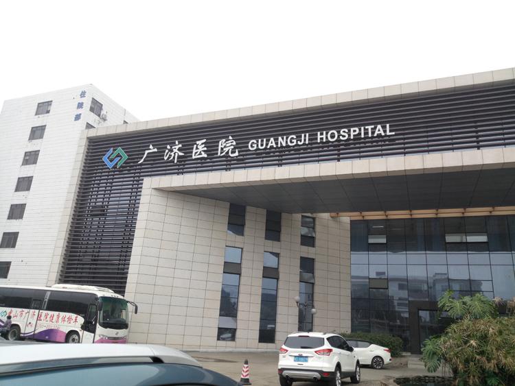 中山市广济医院