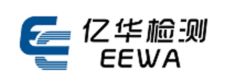 广东亿华检测技术发展有限公司