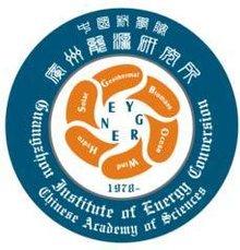 中国科学院广州能源研究所